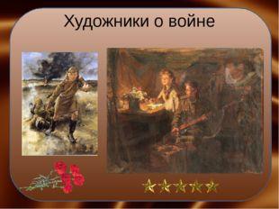 Художники о войне