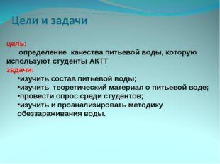 цель: определение качества питьевой воды, которую используют студенты АКТТ за