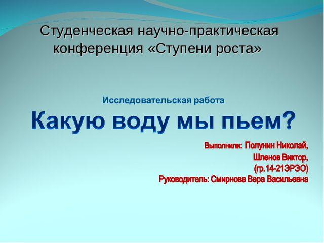 Студенческая научно-практическая конференция «Ступени роста»
