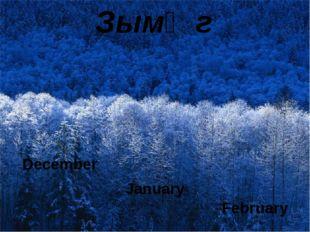Зымᴂг December January February
