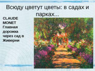 Всюду цветут цветы: в садах и парках... CLAUDE MONET Главная дорожка через са