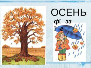 ОСЕНЬ фᴂззᴂг ОСЕНЬ Осень - это переход от лета к зиме. В начале осени еще теп