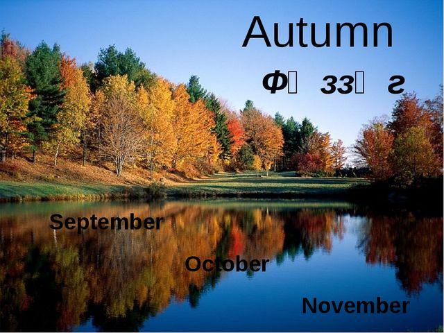 Autumn September October November Фᴂззᴂг