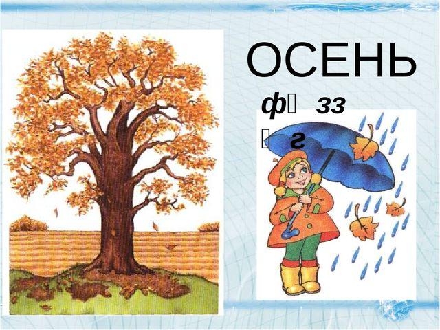 ОСЕНЬ фᴂззᴂг ОСЕНЬ Осень - это переход от лета к зиме. В начале осени еще теп...
