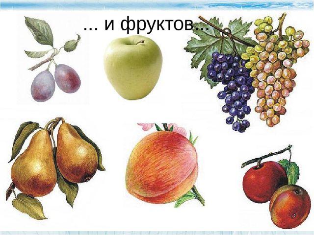 ... и фруктов...