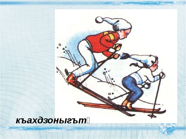 ... и лыжах. къахдзоныгътᴂ