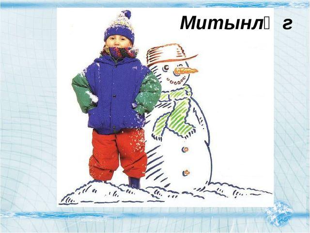 …снеговика, … Митынлᴂг