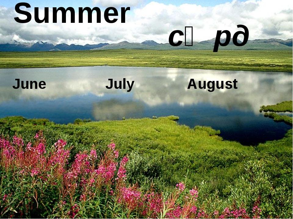 Summer June July August сᴂрд