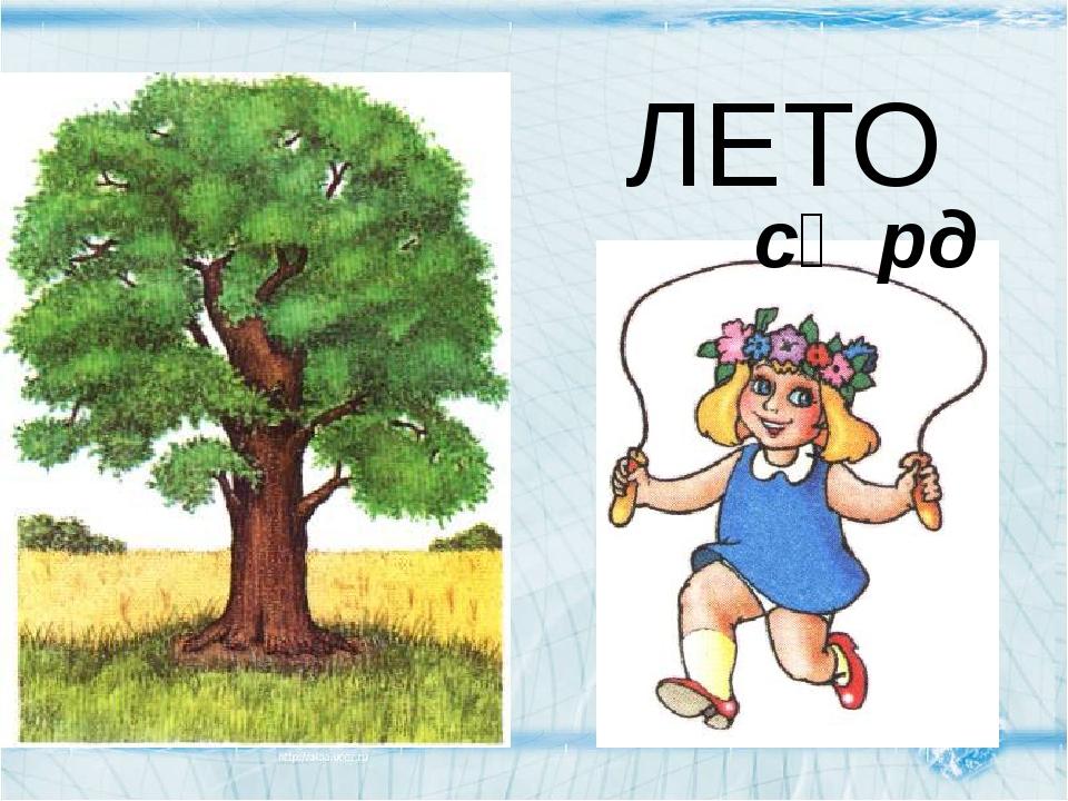 ЛЕТО сᴂрд ЛЕТО Летом тепло. А иногда жарко. Все ходят в легкой одежде (сарафа...