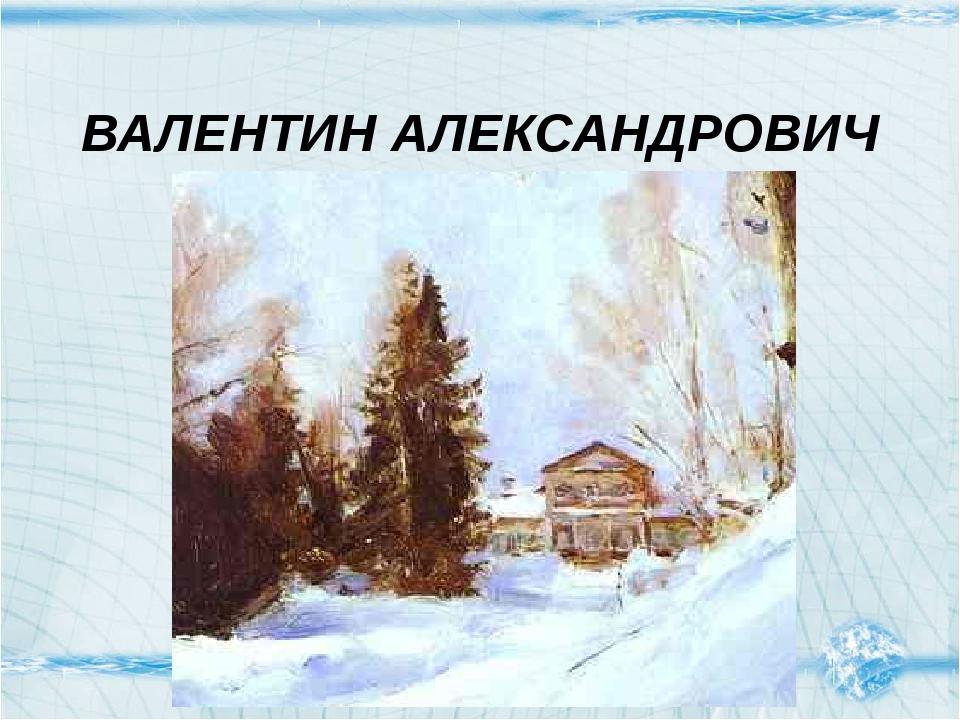 ВАЛЕНТИН АЛЕКСАНДРОВИЧ СЕРОВ Зима в Абрамцево ВАЛЕНТИН АЛЕКСАНДРОВИЧ СЕРОВ З...
