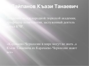 Лайпанов Къази Танаевич Академик международной тюркской академии, профессор п