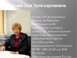 Токова Зоя Зулкъарнаевна Токова Зоя Зулкарнаевна, доктор медицинских наук(пер