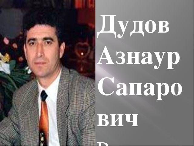 Дудов Азнаур Сапарович Ректор Кисловодского института экономики и права, док...