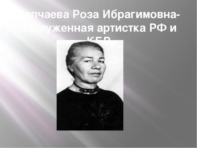 Хапчаева Роза Ибрагимовна-заслуженная артистка РФ и КБР