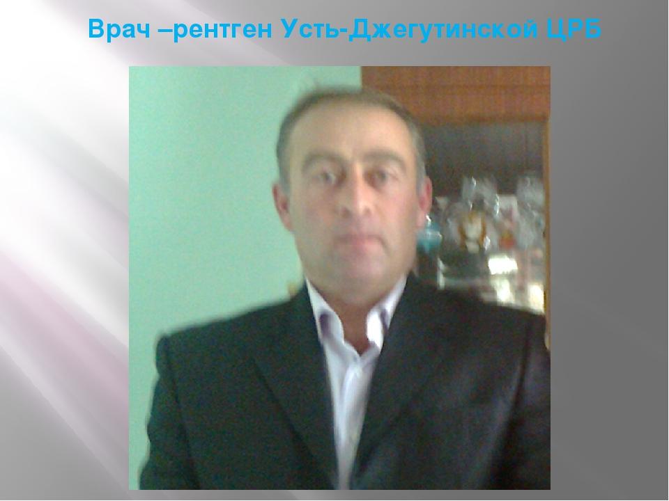 Врач –рентген Усть-Джегутинской ЦРБ
