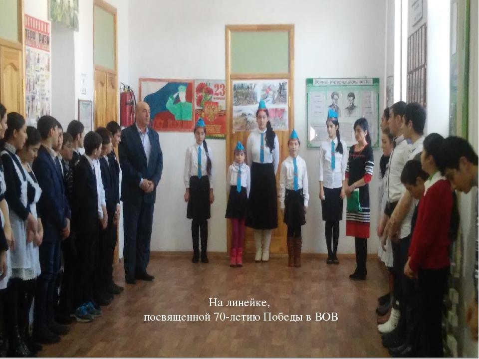 На линейке, посвященной 70-летию Победы в ВОВ