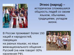 Этнос (народ) – исторически сложившаяся общность людей со своим языком, обыча