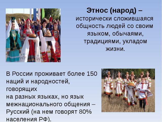 Этнос (народ) – исторически сложившаяся общность людей со своим языком, обыча...