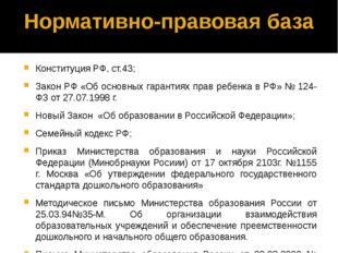 Нормативно-правовая база Конституция РФ, ст.43; Закон РФ «Об основных гаранти