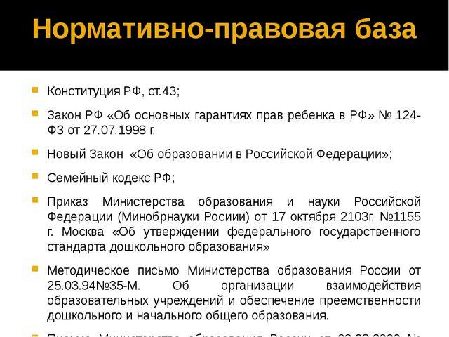 Нормативно-правовая база Конституция РФ, ст.43; Закон РФ «Об основных гаранти...