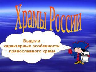 Выдели характерные особенности православного храма