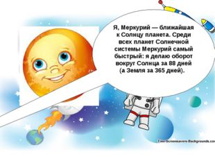 Я, Меркурий — ближайшая к Солнцу планета. Среди всех планет Солнечной системы