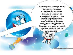 Я, Нептун — четвёртая по величине планета Солнечной системы. Океаны невероятн