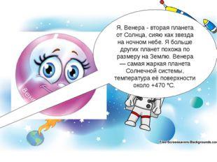 Я, Венера - вторая планета от Солнца, сияю как звезда на ночном небе. Я больш