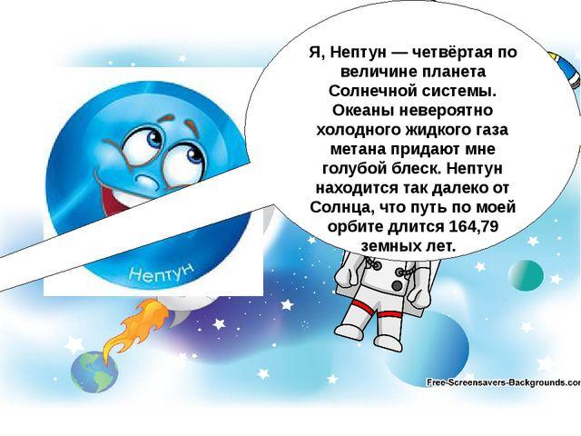 Я, Нептун — четвёртая по величине планета Солнечной системы. Океаны невероятн...
