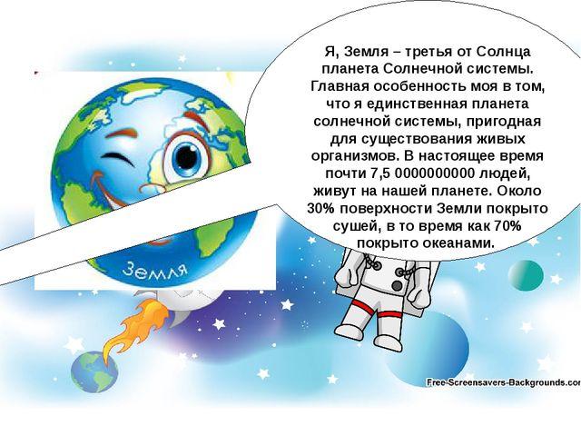 Я, Земля– третья от Солнца планета Солнечной системы. Главная особенность мо...