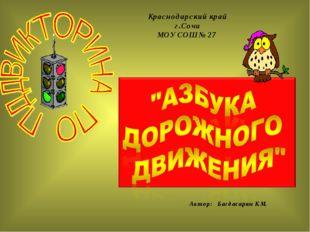 Краснодарский край г.Сочи МОУ СОШ №27 Автор: Багдасарян К.М.