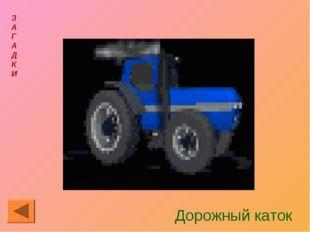 З А Г А Д К И Дорожный каток