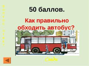 В О П Р О С - О Т В Е Т 50 баллов. Как правильно обходить автобус? Сзади