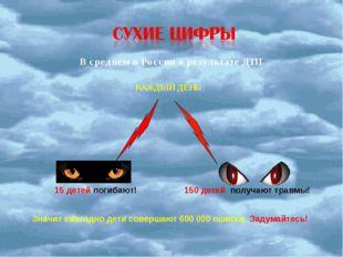 В среднем в России в результате ДТП КАЖДЫЙ ДЕНЬ 15 детей погибают! 150 детей