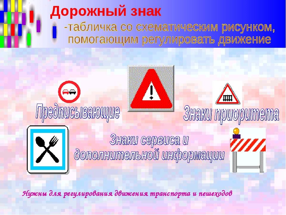 Дорожный знак Нужны для регулирования движения транспорта и пешеходов