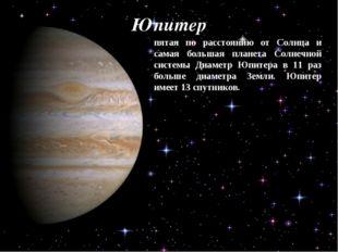 Юпитер пятая по расстоянию от Солнца и самая большая планета Солнечной систем