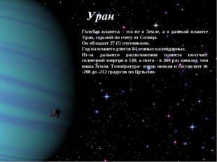 Уран Голубая планета – это не о Земле, а о далекой планете Уран, седьмой по с
