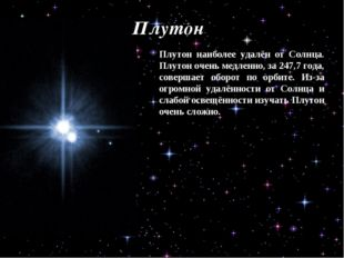 Плутон Плутон наиболее удалён от Солнца. Плутон очень медленно, за 247,7 года
