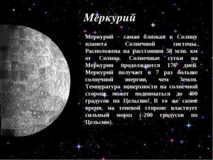Меркурий Меркурий - самая близкая к Солнцу планета Солнечной системы. Располо