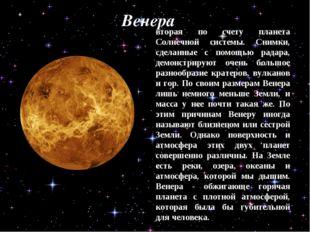 Венера вторая по счету планета Солнечной системы. Снимки, сделанные с помощью
