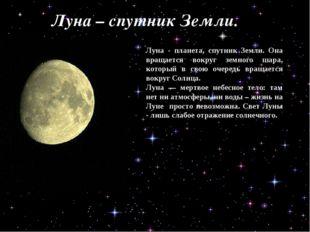 - Луну. Луна – спутник Земли. Луна - планета, спутник Земли. Она вращается во
