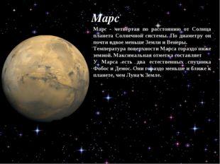 Марс Марс - четвёртая по расстоянию от Солнца планета Солнечной системы. По о