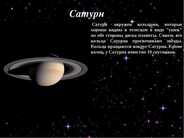 """Сатурн Сатурн окружен кольцами, которые хорошо видны в телескоп в виде """"уше..."""