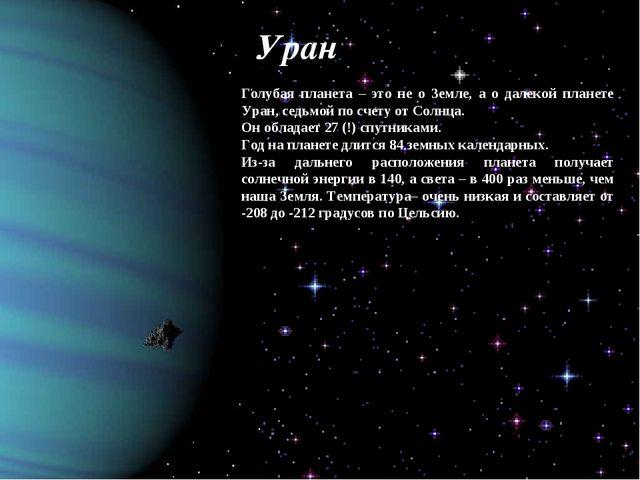 Уран Голубая планета – это не о Земле, а о далекой планете Уран, седьмой по с...
