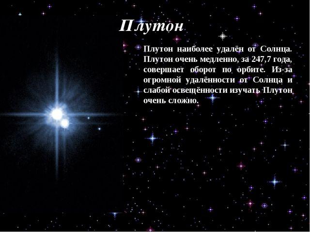 Плутон Плутон наиболее удалён от Солнца. Плутон очень медленно, за 247,7 года...