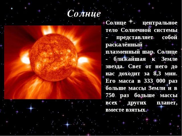 Солнце Солнце - центральное тело Солнечной системы - представляет собой раска...