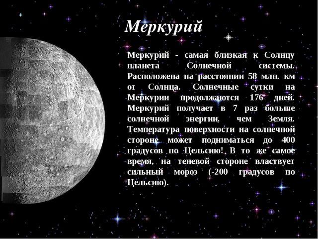 Меркурий Меркурий - самая близкая к Солнцу планета Солнечной системы. Располо...