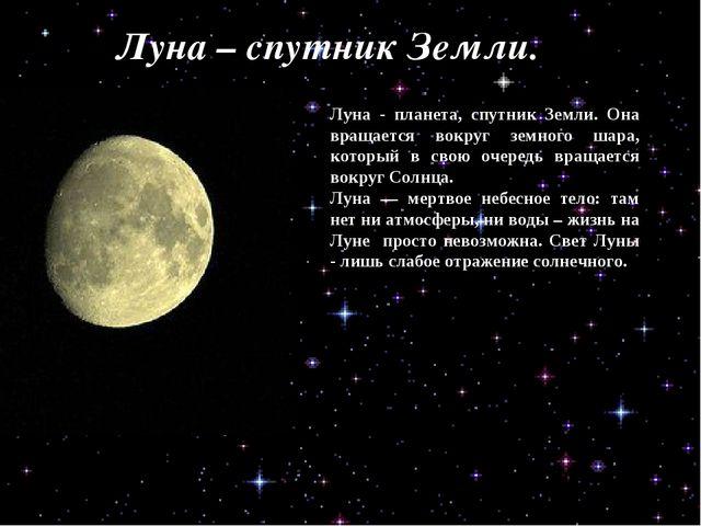 - Луну. Луна – спутник Земли. Луна - планета, спутник Земли. Она вращается во...