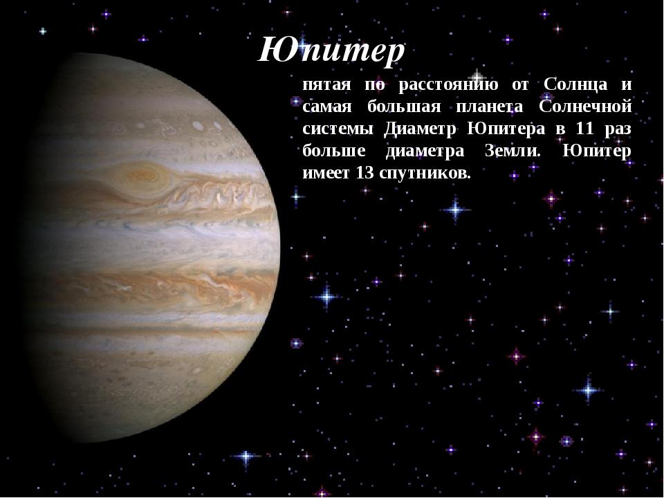 Юпитер пятая по расстоянию от Солнца и самая большая планета Солнечной систем...