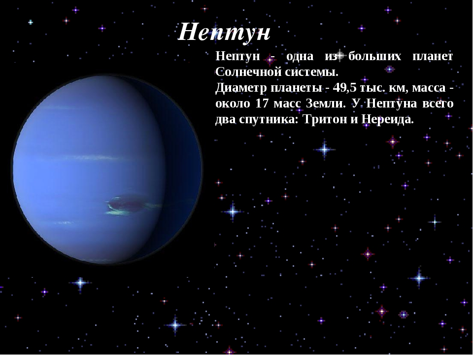 Нептун Нептун - одна из больших планет Солнечной системы. Диаметр планеты - 4...